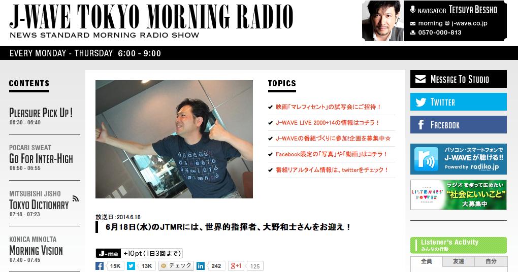 【お知らせ】本日(6/18)ラジオに出演します!